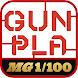 ガンプラ データベース / Gunpla Catalogue/ 건프라 카탈로그 / 高达模型 目录