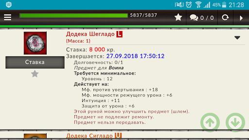Combats Mobile 5.1.8 screenshots 7