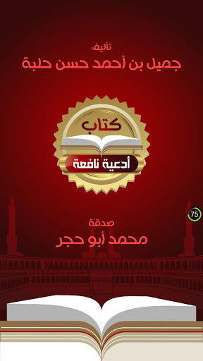كتاب أدعية نافعة For PC Windows (7, 8, 10, 10X) & Mac Computer Image Number- 5
