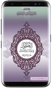 Tafseer AlKauthar Urdu  For Pc – Free Download On Windows 10, 8, 7 1