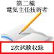 第二種電気主任技術者試験 - Androidアプリ