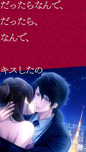 イケメンセレブと乙女ゲーム◆スイートルームの眠り姫 1.1.4 screenshots 2