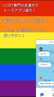 LGBTトーク 〜性的マイノリティの友達探しアプリ〜のおすすめ画像1