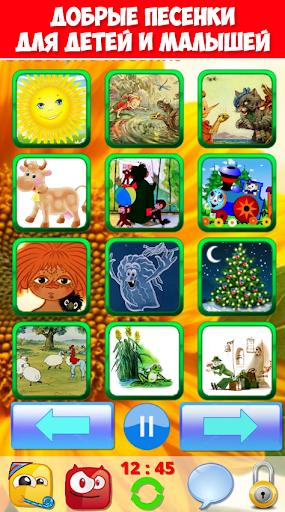 Детские песни без интернета  screenshots 1