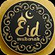 Eid Mubarak Wishes eCards APK