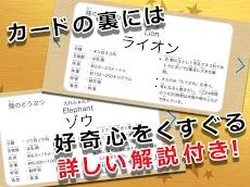 動物カード 子供向け図鑑 教育・知育・英語のおすすめ画像4