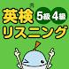 英検リスニングマスター 5級4級 - Androidアプリ
