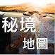 秘境美景/廢墟遺址-旅遊地圖(無廣告)