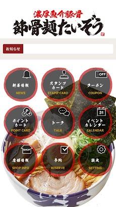 節骨麺たいぞうのおすすめ画像2