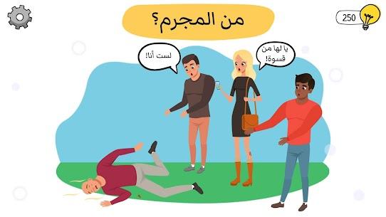 لعبة ألغاز وأحاجي Who is ذهنية 3