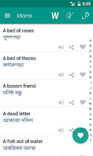 Verb Bangla Juicy screenshots 4