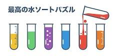 カラーウォーターソート - Color Water Sort Puzzleのおすすめ画像1