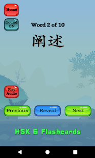 HSK 6 Chinese Flashcards