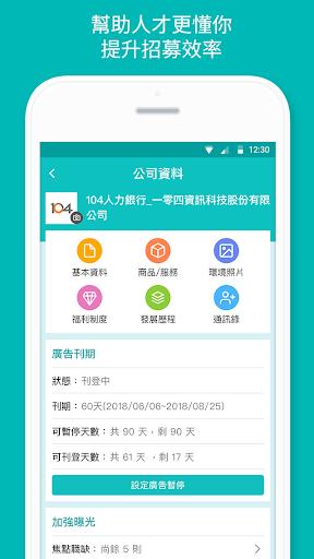 104u4ebau624du5febu627e(u4f01u696du7248) - u8996u8a0au9762u8ac7u529fu80fdu4e0au7ddauff01 android2mod screenshots 7