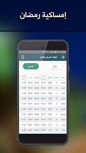 AlAwail Prayer Times – Assalatu Noor (Free) 2