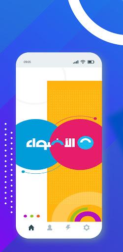 Aladwaa Education  screenshots 1