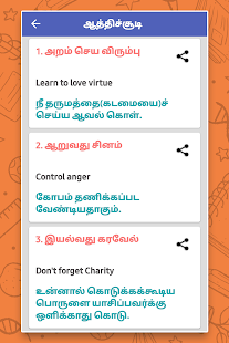 English to Tamil Dictionary Screenshot