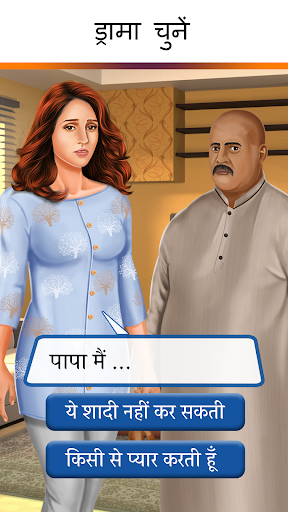 Hindi Story Game - Play Episode with Choices goodtube screenshots 4