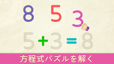 キッズのための数字学習のおすすめ画像4
