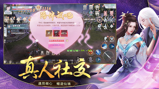 仙劍問情 - VIP3免费送 apklade screenshots 2