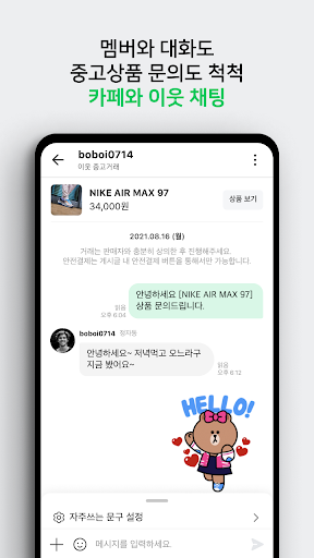 ub124uc774ubc84 uce74ud398  - Naver Cafe apktram screenshots 5