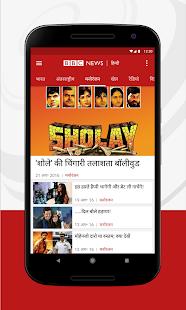 BBC News Hindi - Latest and Breaking News App 5.15.0 Screenshots 2