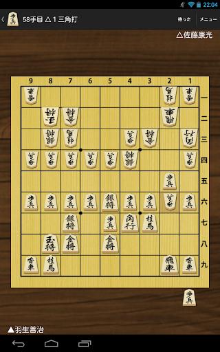Japanese Chess (Shogi) Board  screenshots 7