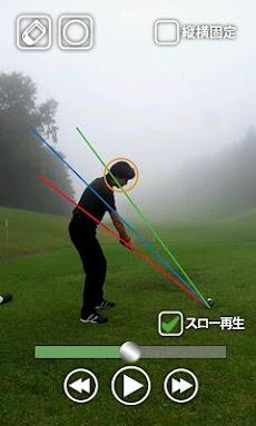 ゴルフスイングフォームチェッカーのおすすめ画像3