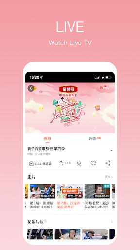 MangoTV 6.4.15 Screenshots 6