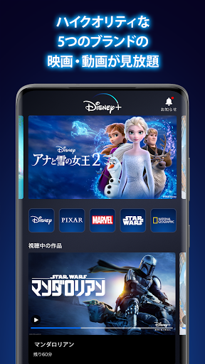 Disney+ (u30c7u30a3u30bau30cbu30fcu30d7u30e9u30b9) 3.6.0 Screenshots 4