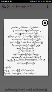 Tika Question Bank - ဋီကာကျော်