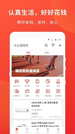 u4ec0u4e48u503cu5f97u4e70 android2mod screenshots 1