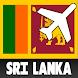スリランカの観光