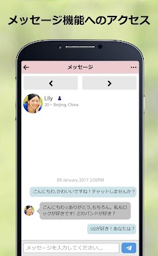 ChinaLoveCupid - 中国人との出会い応援アプリのおすすめ画像4