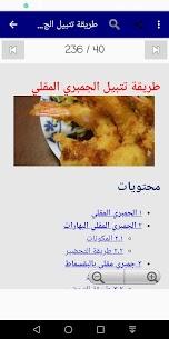 sea  food For Pc 2020 (Windows, Mac) Free Download 3
