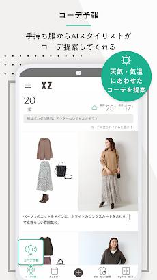XZ(クローゼット) - 手持ち服から着回しコーデを提案してくれるファッションアプリのおすすめ画像1