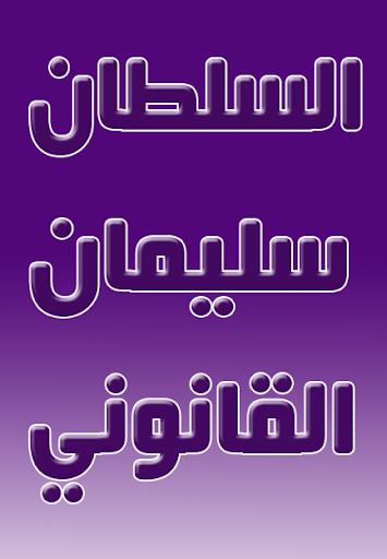 50 قائد إسلامي غيروا التاريخ For PC Windows (7, 8, 10, 10X) & Mac Computer Image Number- 8
