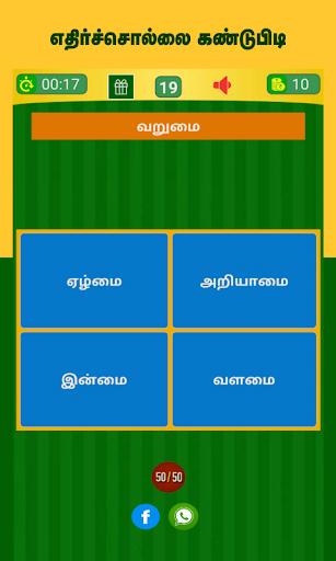 Tamil Word Game - u0b9au0bcau0bb2u0bcdu0bb2u0bbfu0b85u0b9fu0bbf - u0ba4u0baeu0bbfu0bb4u0bcbu0b9fu0bc1 u0bb5u0bbfu0bb3u0bc8u0bafu0bbeu0b9fu0bc1 6.1 screenshots 19