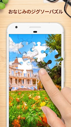 パズルゲーム - ジグソーパズルを解こうのおすすめ画像1
