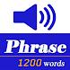 日常慣用語(發音版) - Androidアプリ