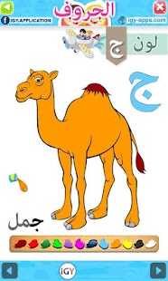 Arabic Alphabet Coloring Book - Spoken Book Screenshot