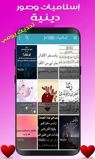 u0628u0648u0633u062au0627u062a u30c4 Posts 4.4.7 Screenshots 11