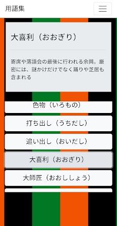 おちすた - Rakugo Study -のおすすめ画像4
