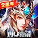 奇蹟MU:覺醒-直升400級 - Androidアプリ