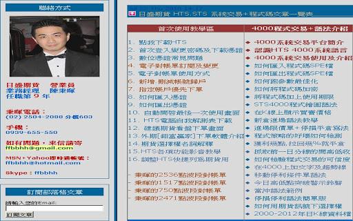 日盛期貨專業營業員 - 業務經理陳秉暉 For PC Windows (7, 8, 10, 10X) & Mac Computer Image Number- 6