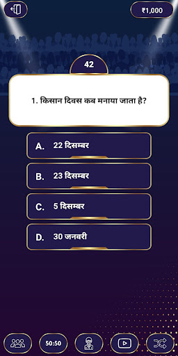 KBC 2021 in Hindi : Ultimate Crorepati Quiz Game 1.5 screenshots 4