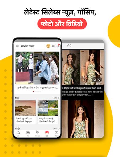 NBT Hindi News: Latest India Hindi News, Live TV apktram screenshots 4