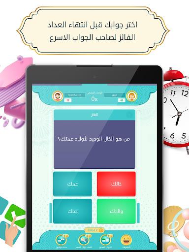Tahadi Wasla - u062au062du062fu064a u0648u0635u0644u0629 apkmr screenshots 17