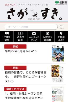 佐賀県県民だより『さががすき。』スマートフォン・タブレット版のおすすめ画像1