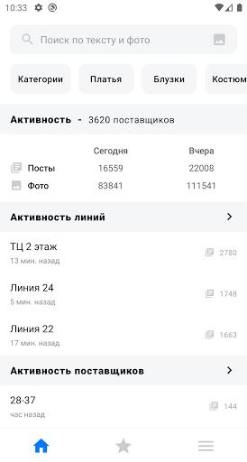 u0421u0430u0434u043eu0432u043eu0434 - u0410u0433u0440u0435u0433u0430u0442u043eu0440 android2mod screenshots 1